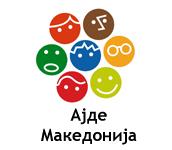 ajde makedonija