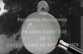 лупа комисија насловна